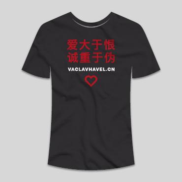 Triko - Pravda a láska (China)